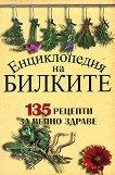 Енциклопедия на билките - 135 рецепти за вечно здраве -