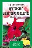 Цветарство и цветопроизводство (цветни култури) - Елена Щилиянова - книга