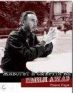 Животът и смъртта на Емил Ажар - Ромен Гари - книга