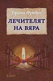 Лечителят на вяра - Браян Фрийл -