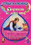 7 приказки за лека нощ: Спящата красавица - детска книга