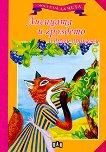 Мога сам да чета: Лисицата и гроздето и други приказки -