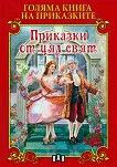 Голяма книга на приказките: Приказки от цял свят -