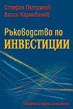 Ръководство по инвестиции - Стефан Петранов, Васил Караиванов -