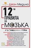 12-те правила на мозъка - Джон Медина - книга