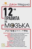 12-те правила на мозъка -