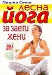 Лесна йога за заети жени - Прити Сата -