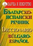Българско - испански речник - Емилия Ценкова - речник
