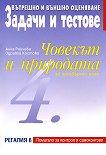 Задачи и тестове за вътрешно и външно оценяване по Човекът и природата за 4. клас - Анка Райчева, Здравка Костова -