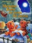 Мечето Бъди не иска да заспи - детска книга