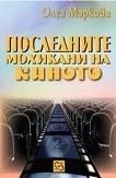 Последните мохикани на киното - Олга Маркова -