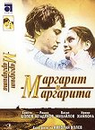 Маргарит и Маргарита - по идея на Александър Томов - филм