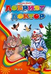 Добрият доктор - детска книга