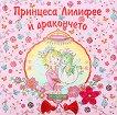 Принцеса Лилифее и дракончето + подарък - Моника Финстербуш -