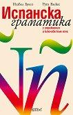 Испанска граматика с упражнения и ключове към тях - Рут Васкес, Исабел Буесо -