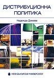 Дистрибуционна политика - Надежда Димова -