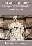 Латински език за студенти по право, история, философия, международни отношения, европеистика - Мария Костова -
