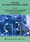 Основи на електронните схеми - Том 4: Специализирана електроника в телекомуникациите - Стефан Куцаров -