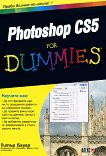 Photoshop CS5 For Dummies - Питър Бауер -