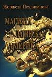 Магията Латинска Америка - Жоржета Пехливанова -