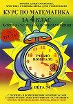 Курс по математика за 4. клас - Боряна Милкоева, Христина Беева, Дачо Беев -