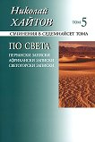 Николай Хайтов - съчинения в седемнайсет тома - том 5: По света - Николай Хайтов -