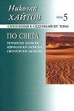Николай Хайтов - съчинения в седемнайсет тома - том 5: По света -