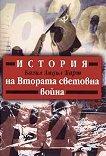 История на Втората световна война - Базил Лидъл Харт - книга