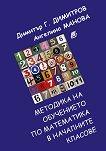Методика на обучението по математика в началните класове - Димитър Г. Димитров, Ангелина Манова - помагало