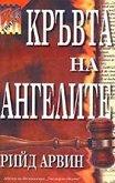 Кръвта на ангелите - Рийд Арвин -