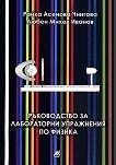 Ръководство за лабораторни упражнения по физика - Райка Асенова Чингова, Любен Михов Иванов - учебник