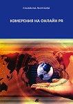 Измерения на онлайн PR - Славянка Ангелова - книга