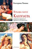 Хубава като Клеопатра - Екатерина Томова -