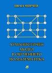Хуманистичен модел в обучението по математика - Иван Мирчев -