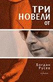 Три новели - Богдан Русев - книга