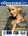 Образование и специализация в чужбина - Брой 30 / Октомври 2011 -