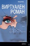 Виртуален роман - Миа2442 -