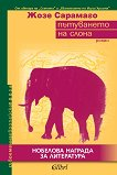 Пътуването на слона - Жозе Сарамаго -
