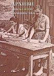 Архиви на жени и малцинства -