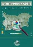 Контурни карти по география и икономика за 10. клас -