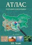 Атлас по география и икономика за 10. клас + онлайн тестове + допълнителна карта на България -