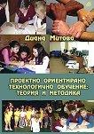 Проектно ориентирано технологично обучение: Теория и методика - Диана Митова -