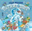 Снежна зима - Леда Милева - книга