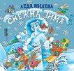 Снежна зима - детска книга
