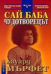 Сай Баба: Чудотворецът -