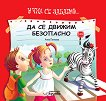Учим се забавно: Да се движим безопасно - Анна Пенкова -