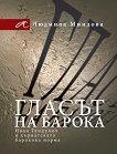 Гласът на барока - Иван Гундулич и хърватската барокова норма - Людмила Миндова -