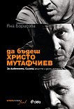 Да бъдеш Христо Мутафчиев - Яна Борисова -