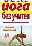 Йога без учител - Прити Сата - книга
