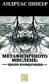 Метафизичното мислене: крехка конвергенция - Андреас Шпеер - книга